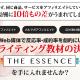 【詳しすぎるレビュー】THE ESSENCE ともさんのライティング教材の評価と検証
