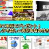 西島隆弘のサイトからの購入基本特典一覧